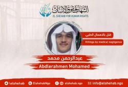 استشهاد المعتقل الشيخ عبدالرحمن محمد بسبب الإهمال الطبي