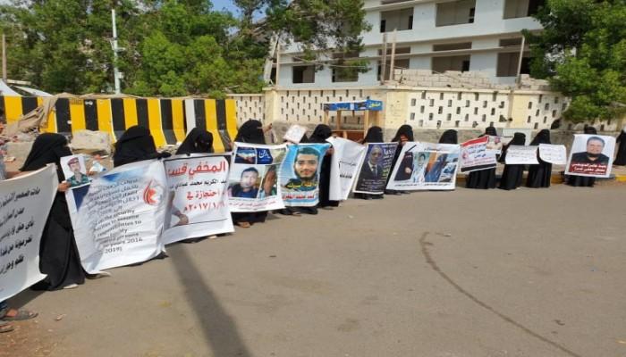 اليمن.. وقفة أمام مقر الحكومة تطالب بالكشف عن مصير المختفين قسريا