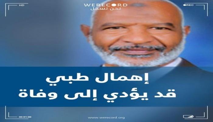 الإهمال الطبي يهدد حياة المعتقل النوبي فاروق فتح الله  (74 عاما )
