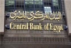 """""""المركزي"""" يمنع البنوك من توزيع الأرباح نقدا على المساهمين"""