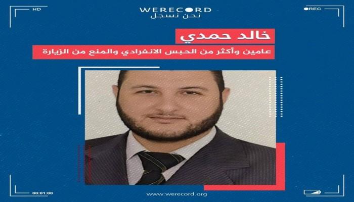 المعتقل خالد حمدي يكمل عامه الثاني في زنزانة انفرادية بسجن العقرب
