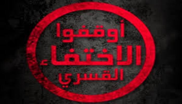 شرطة الانقلاب تواصل جريمة الإخفاء القسري بحق 9 مواطنين بالبحيرة