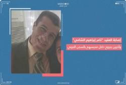 الاعتداء على الضباط المعتقلين بالهايكتسب واستغاثة من الحقوقية هدى عبدالمنعم