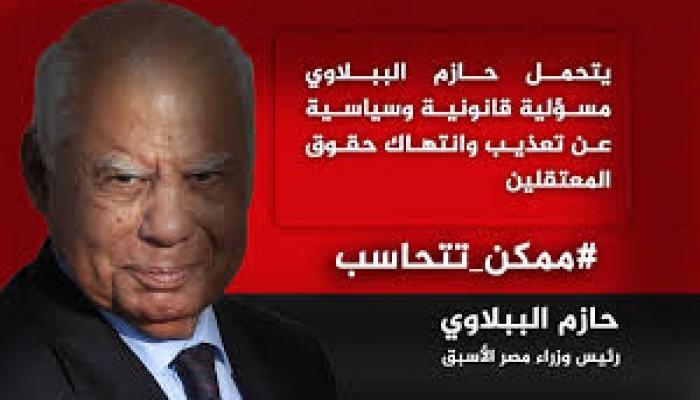 """وزارة العدل الأمريكية تعلق حصانة """"الببلاوي"""" بقضية تعذيب محمد سلطان"""