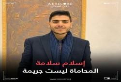 داخلية الانقلاب تخفي المحامي إسلام سلامة قسريا بعد إخلاء سبيله