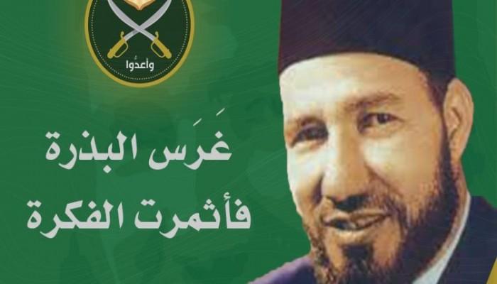 في ذكرى استشهاد الإمام حسن البنا.. عظمة البناء ويقظة الأمة