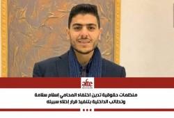 8 منظمات حقوقية تدين اختفاء المحامي إسلام سلامة وتطالب بالإفراج عنه