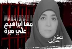 نيابة الانقلاب بالشرقية تقرر تدوير 4 معتقلين وتجدد حبس مها صبرة