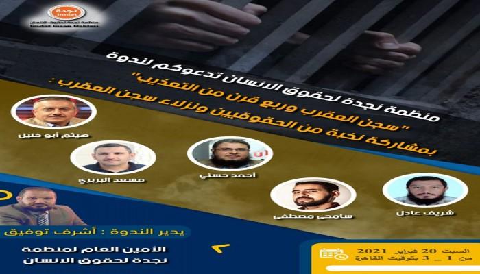ندوة حقوقية حول انتهاكات جسيمة بسجن العقرب