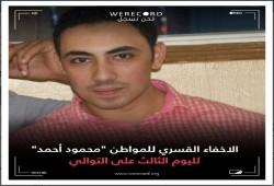 داخلية الانقلاب تواصل الإخفاء القسري لمواطنين بالشرقية والإسماعيلية