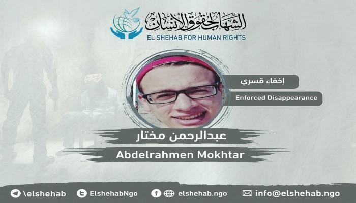 مركز الشهاب يوثق جريمة اختفاء الشاب عبدالرحمن مختار قسريا بالمنيا