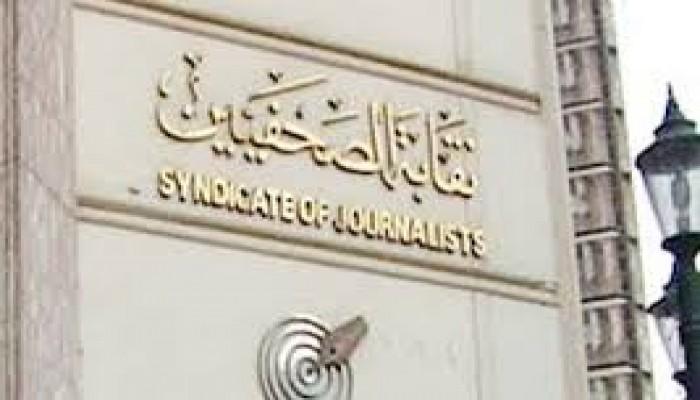 حملة موازية لترشح صحفيين معتقلين في انتخابات نقابتهم