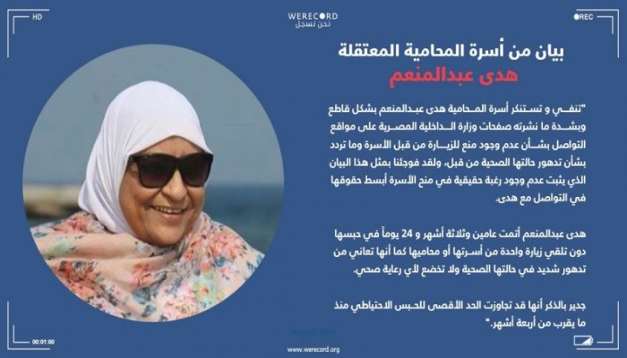 """أسرة الحقوقية هدى عبدالمنعم: ما زلنا محرومين من زيارتها و""""الداخلية"""" تكذب"""