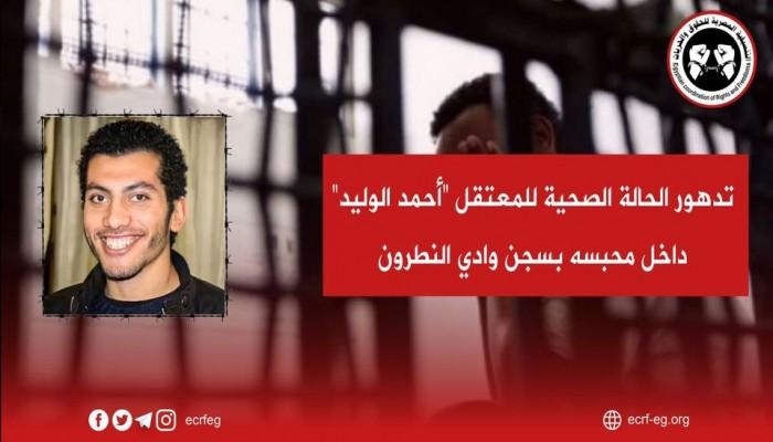 تدهور الحالة الصحية للمعتقل أحمد الوليد الشال بسجن وادي النطرون