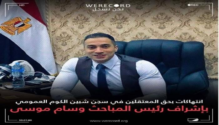 انتهاكات بسجن شبين الكوم برعاية الضابط وسام موسى