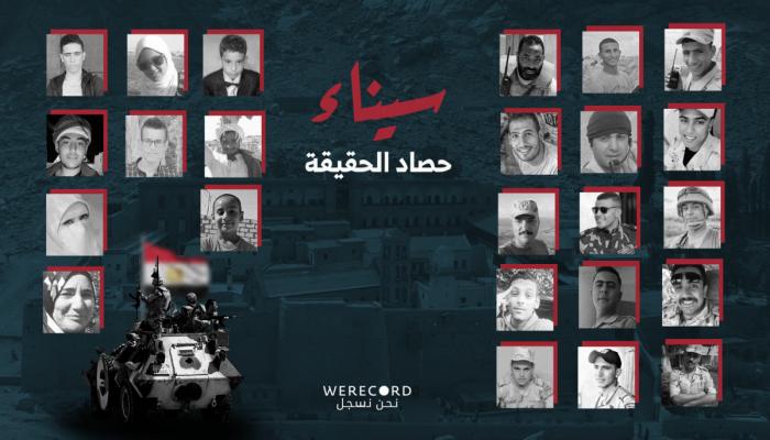 تحقيق يكشف أكاذيب العسكر حول ما يجري في سيناء