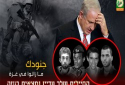 عائلات صهيونية تنظم مسيرة تطالب بالإفراج عن أبنائها الأسرى بغزة