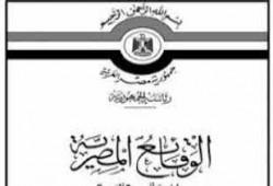 نظام الانقلاب ينشر قرار إدراج 51 شخصا على قائمة الإرهابيين في مصر