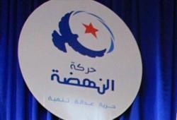 """تونس.. """"النهضة"""" تؤكد ضرورة استكمال انتخاب أعضاء المحكمة الدستورية"""