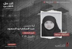 عامان من الاختفاء القسري للطالبة آية حسن