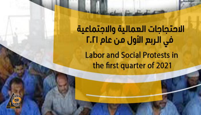 80 احتجاجا شهدتها مصر في الربع الأول من العام 2021