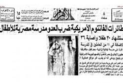 شهداء مدرسة بحر البقر.. جريمة صهيونية لن تنمحي من ذاكرة المصريين
