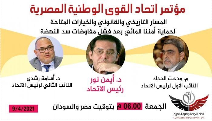 """""""اتحاد القوى الوطنية"""" يدعو للتحرك ضد الملء الثاني لسد النهضة"""