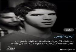 بعد قضاء نصف المدة.. مطالبات بالعفو عن الطالب أيمن موسى المحكوم  بالسجن 15 عاما