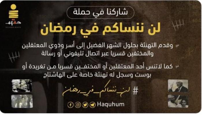 حملة #لن_ننساكم_في_رمضان تدعو لتهنئة المعتقلين وذويهم بالشهر الفضيل
