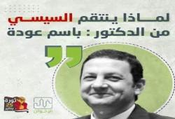 #رسائل_الإنصاف.. قائد الانقلاب ينتقم من د. باسم عودة لهذين السببين
