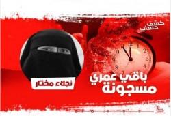 """""""نساء ضد الانقلاب"""" تستنكر الحكم بالمؤبد على معلمة القرآن نجلاء يونس"""
