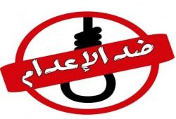 """قضاء الانقلاب بمحكمة النقض يؤيد إعدام 4 أبرياء بهزلية """"ميكروباص حلوان"""""""