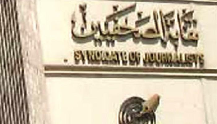 مركز حقوقي يطالب بإطلاق سراح جميع الصحفيين المعتقلين
