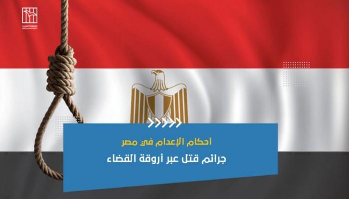 """""""العربية لحقوق الإنسان"""" تدين الحكم بإعدام أربعة أبرياء في قضية """"ميكروباص حلوان"""""""