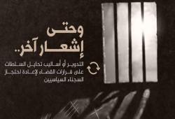 تدوير المحامي أبو هاشم في قضية ملفقة جديدة وحبسه 15 يوما