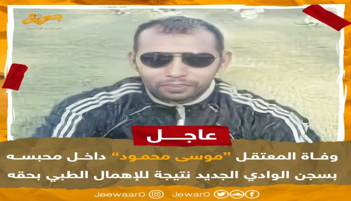 استشهاد المعتقل موسى محمود بسجن الوادي الجديد نتيجة للإهمال الطبي