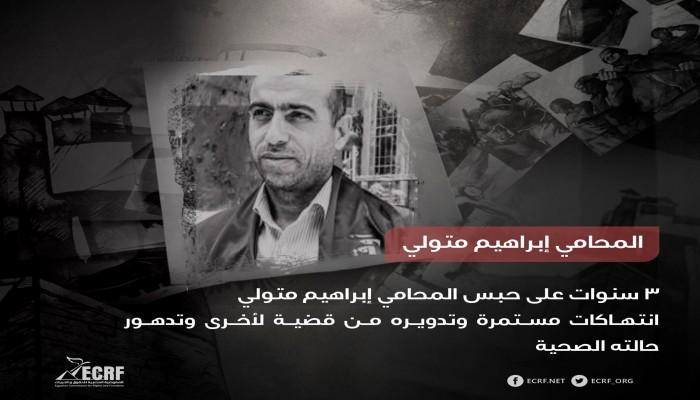 المحامي إبراهيم متولي.. 3 سنوات من الحبس والانتهاكات والتدوير وتدهور حالته الصحية