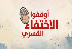 اختفاء المواطن أسامة السيد قسريا بعد اعتقاله بالقاهرة