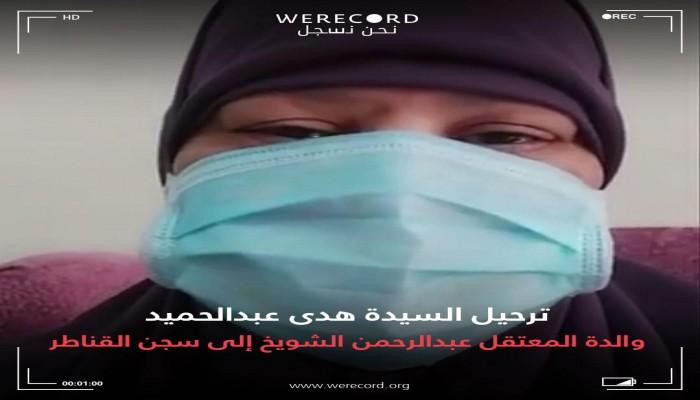 سلطات الانقلاب ترحل والدة المعتقل عبد الرحمن الشويخ إلى سجن القناطر