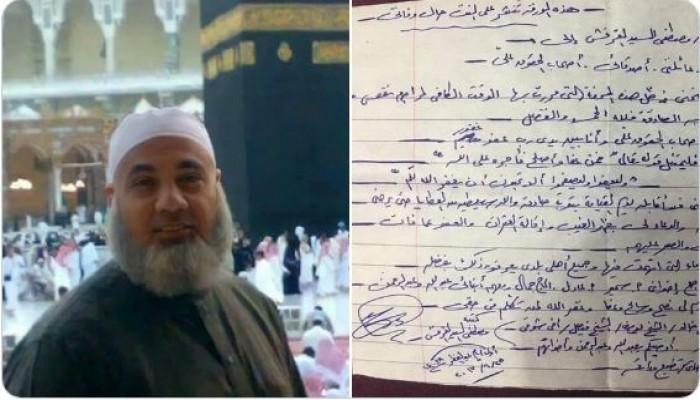 ننشر وصية الشهيد مصطفى القرفش أحد الأبرياء بإعدامات كرداسة