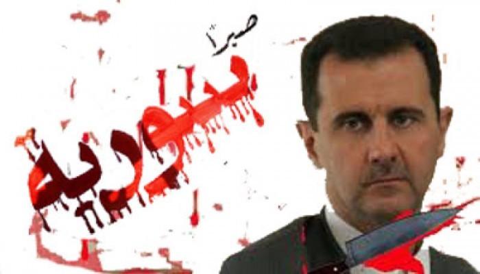 دعوة لمحاسبة نظام بشار الأسد في ذكرى مجزرة البيضا