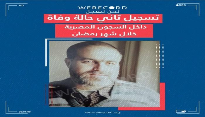 استشهاد المعتقل إيهاب الكاشف بسجن وادي النطرون بسبب الإهمال الطبي