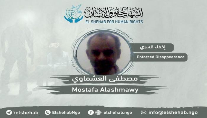 داخلية الانقلاب تخفي المواطن مصطفى العشماوي قسريا بدمياط