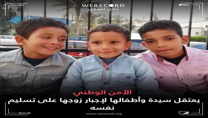 داخلية الانقلاب تعتقل سيدة وأطفالها الثلاثة لإجبار زوجها على تسليم نفسه