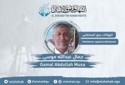 تدهور الحالة الصحية للمواطن جمال عبدالله موسى بسجن برج العرب