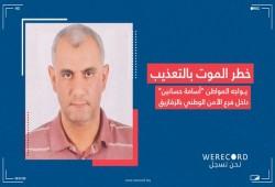 المواطن أسامة حسانين يتعرض للتعذيب بمقر الأمن الوطني بالشرقية