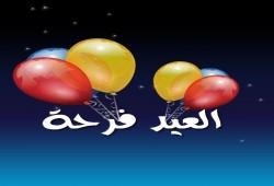 كيف نربي أبناءنا على الاحتفال بالعيد؟