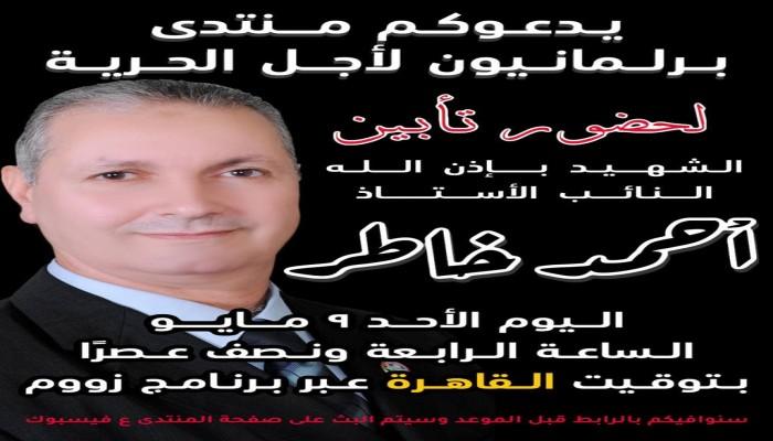 دعوة لحضور تأبين النائب الشهيد أحمد خاطر