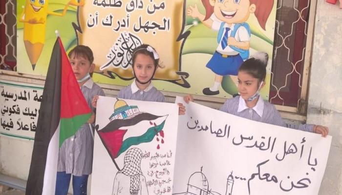 وقفات في المدارس الفلسطينية دعما لمدينة القدس وأهلها