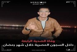 استشهاد الطالب علاء خالد بسجون الانقلاب بسبب الإهمال الطبي